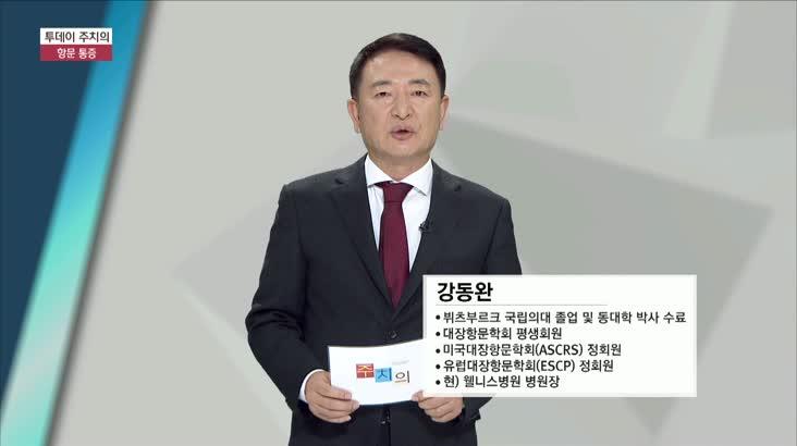 (01/18 방영) 항문통증 (웰니스병원 / 강동완 원장)