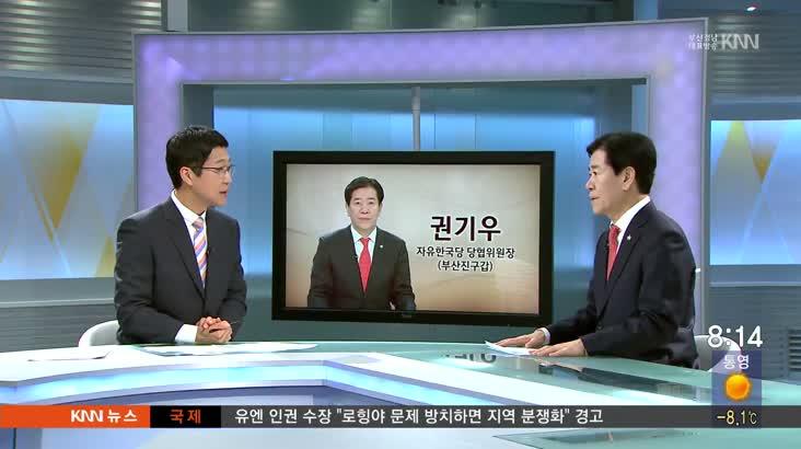 (인물포커스) 권기우 자유한국당 당협위원장 (부산진구갑)