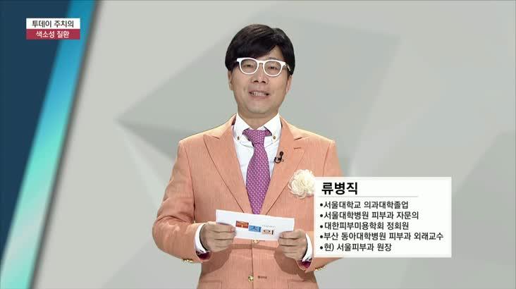 (02/05 방영) 색소성질환 (서울피부과 / 류병직원장)