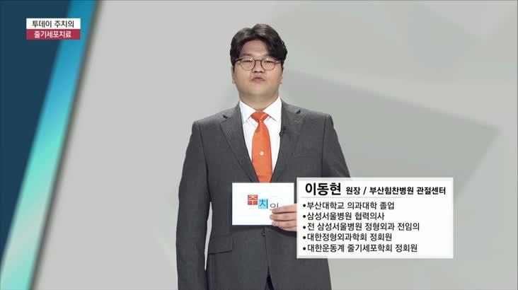 (02/06 방영) 줄기세포치료 (힘찬병원 / 이동현 원장)