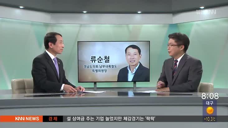 인물포커스-류순철 경남도의회 남부내륙철도건설특별위원장