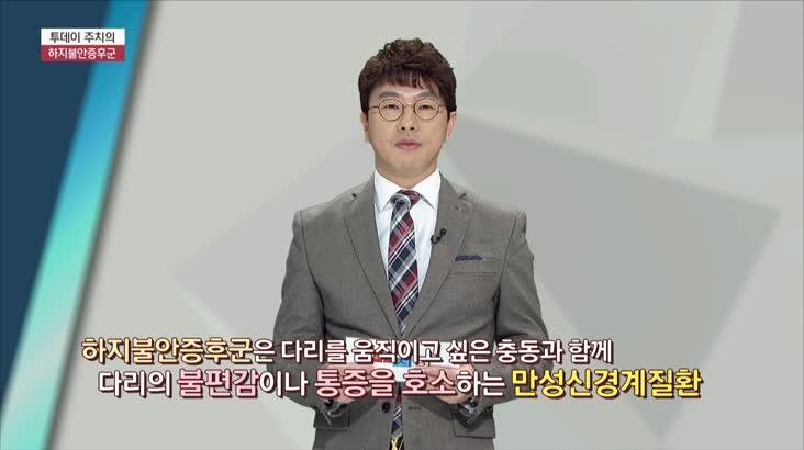 (02/07 방영) 하지불안증후군 (고신대병원 / 이원구 교수)