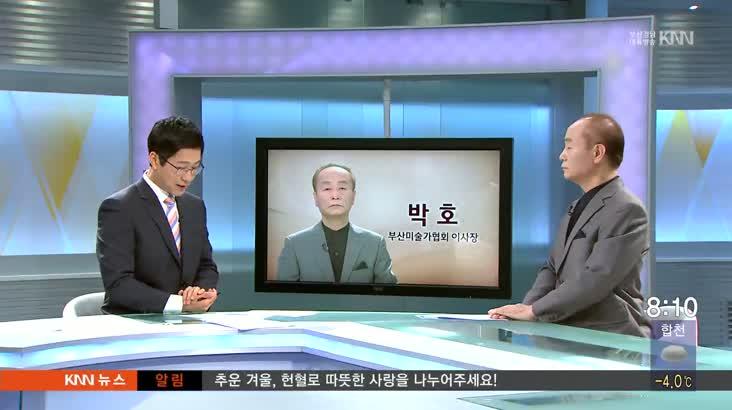 (인물포커스) 박호 부산미술가협회 이사장