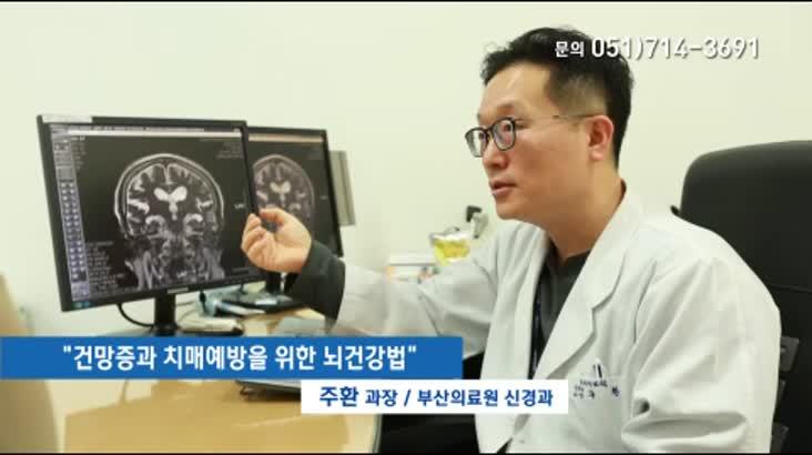 [2018. 2. 22 KNN新바람건강세상]건망증과 치매예방을 위한 뇌건강법