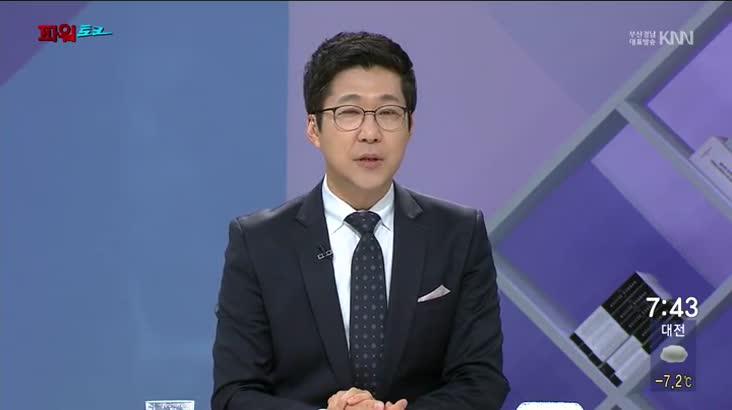 (02/11 방영) 파워토크 – 김해신공항, 어떻게 되고 있나 (김경수, 최치국, 박영강, 변성태)