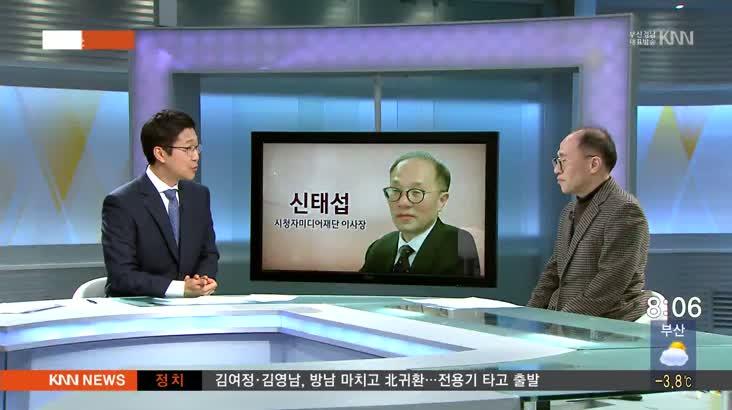 (인물포커스) 신태섭 / 시청자미디어재단 이사장