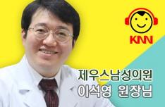 (03/12 방송) 오후 – 발기부전 대해 (이석영/제우스남성의원 원장)