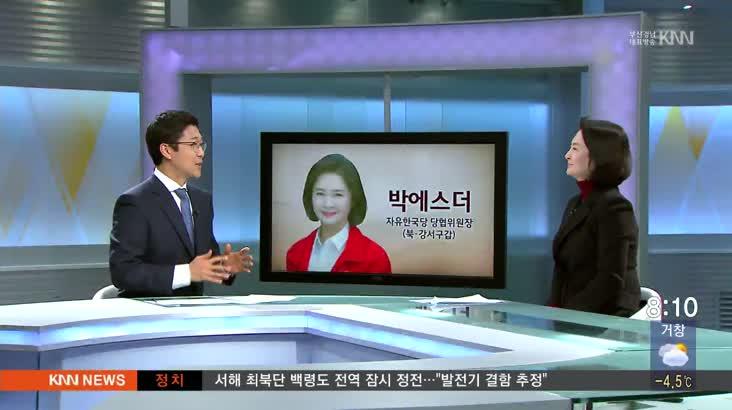 (인물포커스) 박에스더 / 자유한국당 당협위원장 (부산 북*강서구갑)