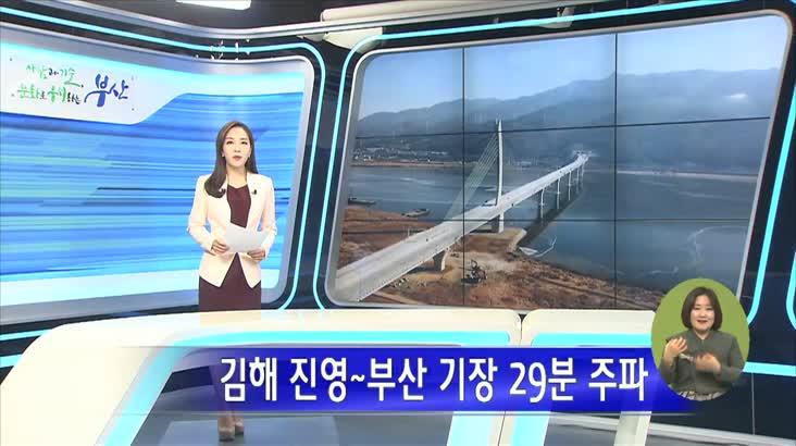 김해 진영~부산 기장 29분 주파
