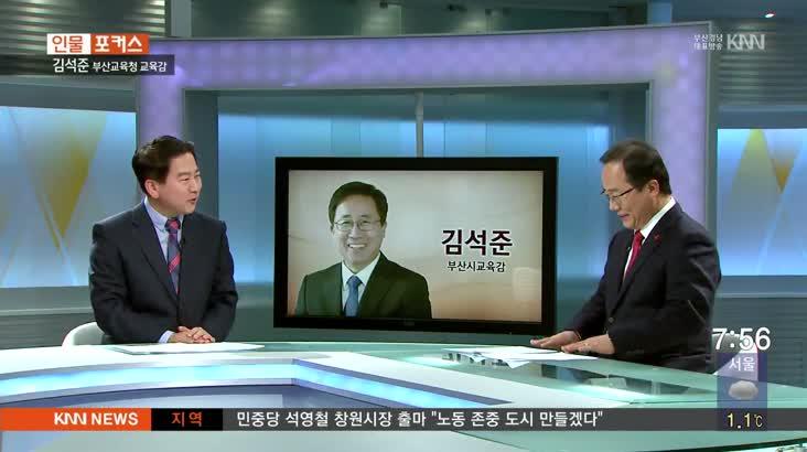 (인물포커스) 김석준 / 부산교육청 교육감