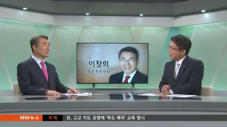인물포커스-이창희 진주시장