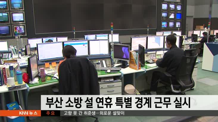 부산 소방 설 연휴 특별 경계 근무 실시