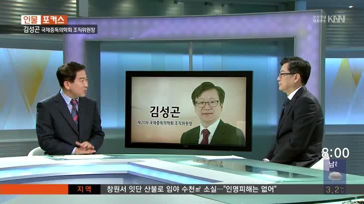 (인물포커스) 김성곤 제20차 국제중독의학회 조직위원장
