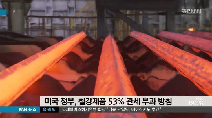 철강제품 수출 관세 폭탄,엎친데 덮친격