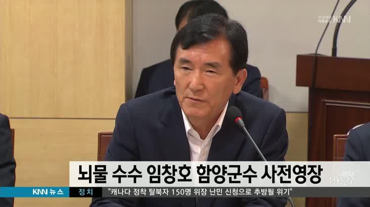 경찰, 뇌물 수수 임창호 함양군수 사전영장