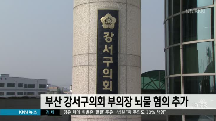 부산 강서구의회 부의장 뇌물 혐의 추가