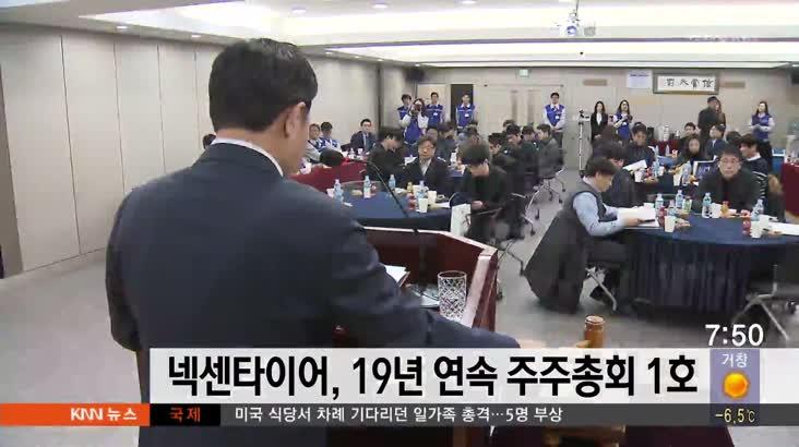 넥센타이어,19년 연속 주주총회 1호(촬영)