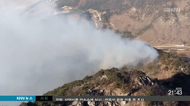 양산 토곡산 화재원인 의문 커져
