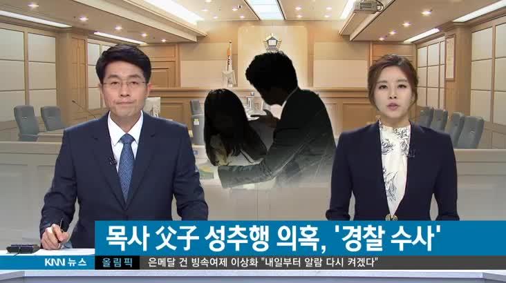 (02/20 방영) 뉴스아이