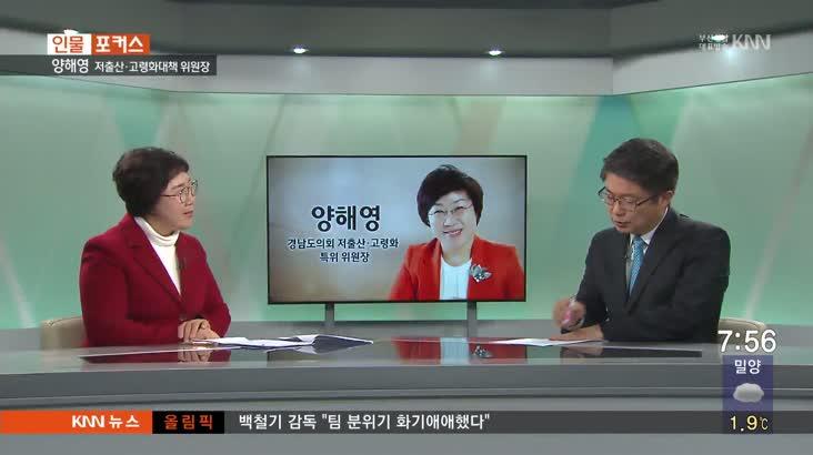 인물포커스-양해영 경남도의회 저출산 고령화 대책위원장