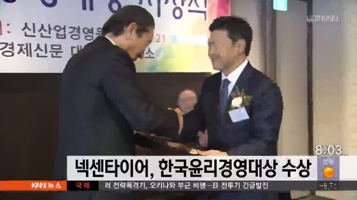 넥센타이어, 한국윤리경영대상 수상