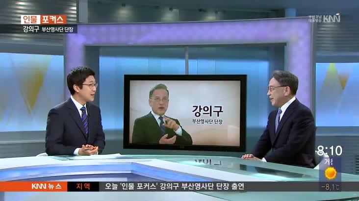 (인물포커스) 강의구 – 부산영사단 단장
