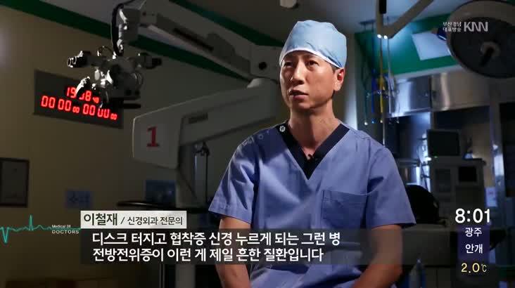 (02/24 방영) 메디컬 24시 닥터스