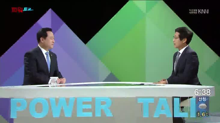 (02/25 방영) 파워토크 – 김두관(더불어민주당 의원), 김종대(전 헌법재판관)