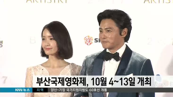 올해 부산국제영화제, 10월 4일~13일 개최