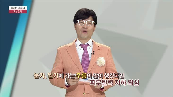 (02/26 방영) 피부탄력 (서울피부과/류병직 원장)