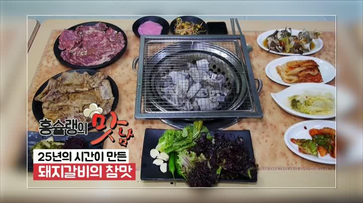 (02/26 방영) 김해 구산동 마포숯불갈비 ☎055-335-4946