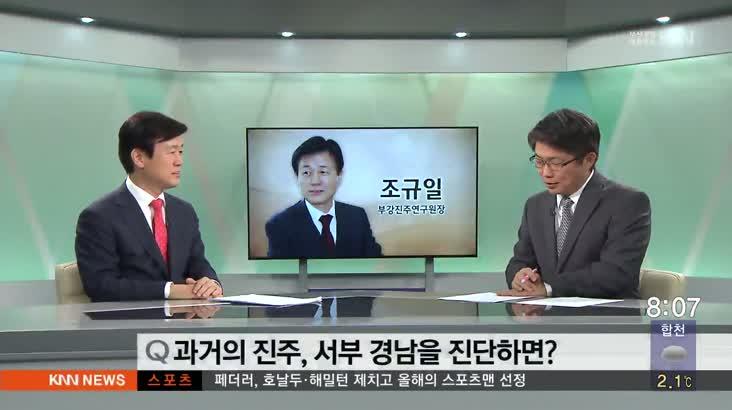 인물포커스 조규일 부강진주연구원장