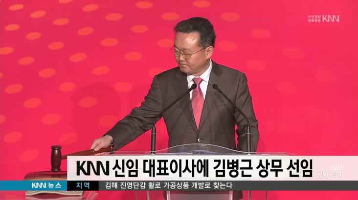 KNN 신임 대표이사에 김병근 상무 선임