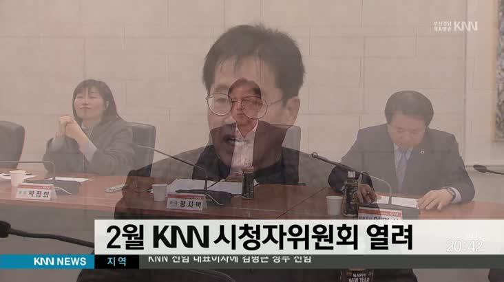 2월 KNN시청자위원회 열려