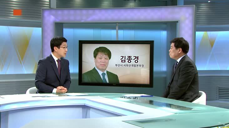 (인물포커스) 김종경/부산시 서분산개발본부장
