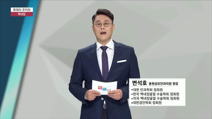 (02/28 방영) 백내장 (용원성모안과 / 변석호 원장)