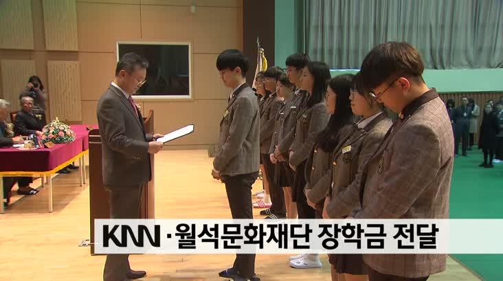 KNN*월석문화재단 장학금 수여식