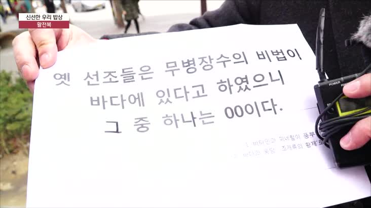 (03/01 방영) 신선한 우리밥상 – 활전복