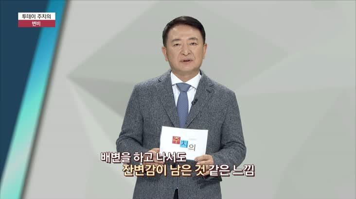 (03/01 방영) 변비 (웰니스병원 / 강동완 병원장)