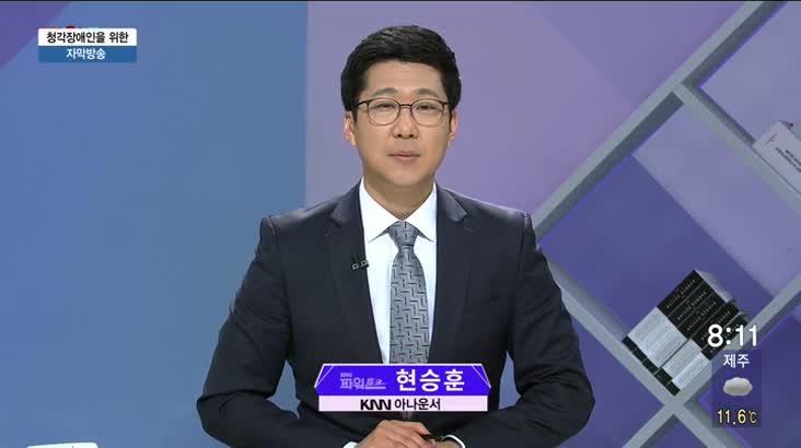 (03/04 방영) 파워토크 – 전재수(국회의원), 서병수(부산시장)