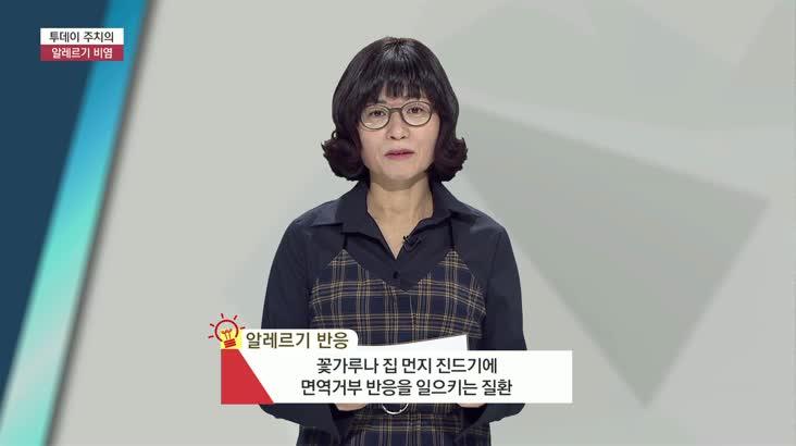 (03/02 방영) 알레르기 비염 (코호한의원 / 장복선 원장)