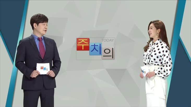 (03/05 방영) 백반증 (스타피부과 / 조시형 원장)