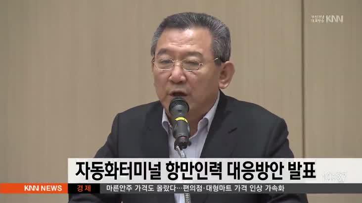 항운노조, 자동화터미널 항만인력 대응방안 발표