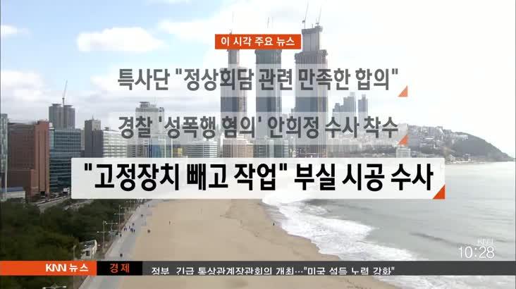 (03/06 방영) 뉴스와 생활경제