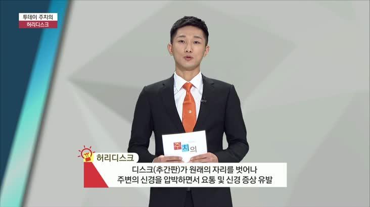 (03/06 방영) 허리 디스크 (힘찬병원 / 황종욱 원장)