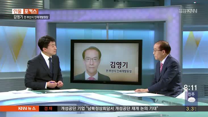 (인물포커스) 김영기 / 전 부산시 인재개발원장