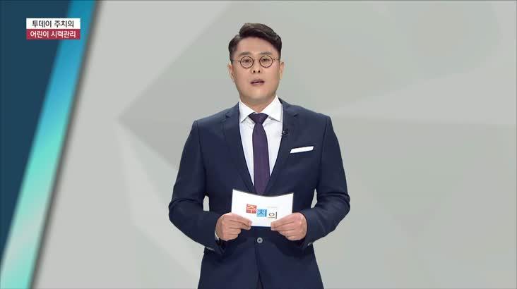 (03/07 방영) 어린이 시력 관리 (용원성모안과 / 변석호 원장)