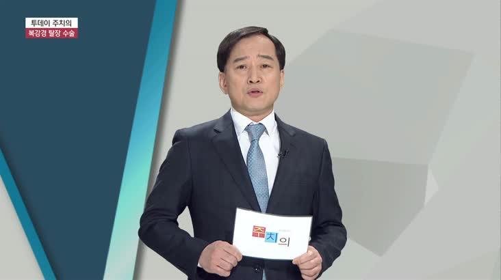 (03/08 방영) 복강경 탈장 수술 (웰니스 병원 / 김지헌 원장)