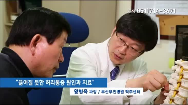 [2018. 3. 15 KNN新바람건강세상]끊어질 듯한 허리통증 원인과 치료