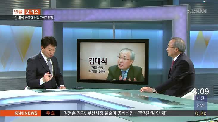 (인물포커스) 김대식 – 자유한국당 여의도연구원장